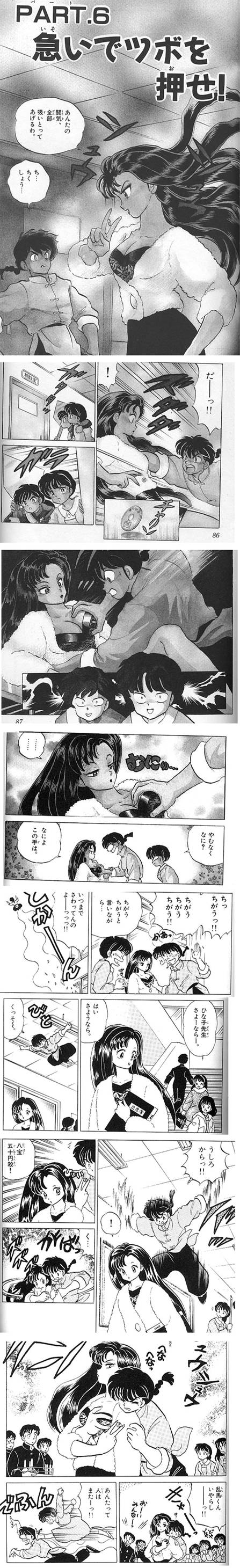 Anim Ranma Hinako11  ... push her Chi pressure points before she can transform into an adult.